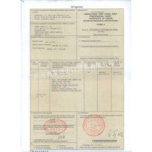 供应办理铲车、叉车、等车辆类产地证FORM E.出口泰国办理FORM E