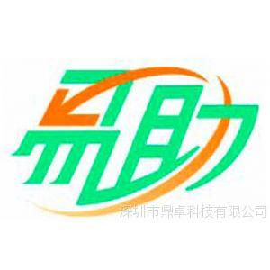 供应制造设备电子产品ERP,保证好用