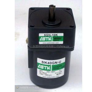 供应ASTK减速电机5IK40GN-U