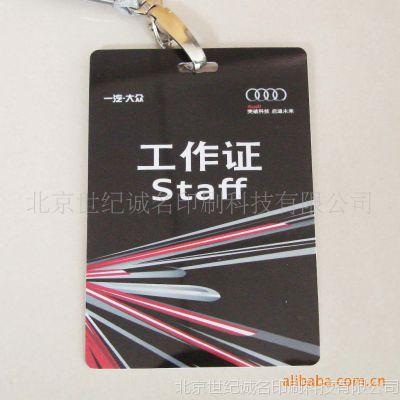 专业制作人像证卡 会展卡 出入卡 会议出席卡