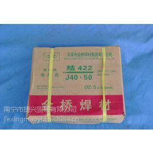 供应金桥焊条 工地焊条422-2.5/3.2/4.0 焊条20Kg一箱