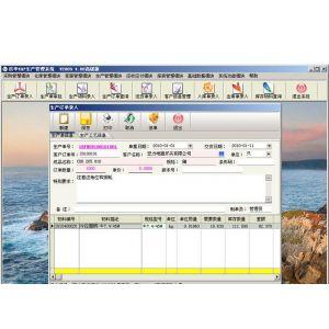 供应《信华机械五金配件加工生产管理软件》高级版