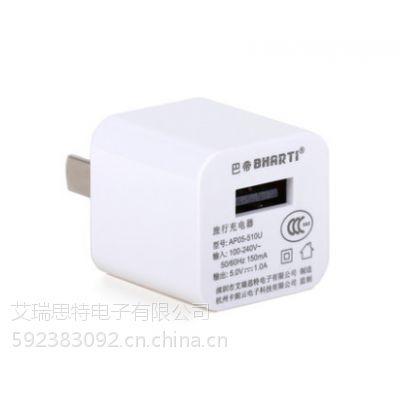 苹果经典款5V1AUSB充电器