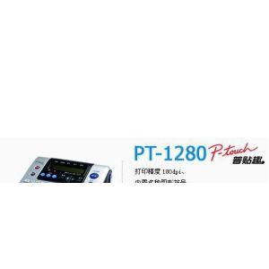 供应PT-1280 桌面式标签打印机