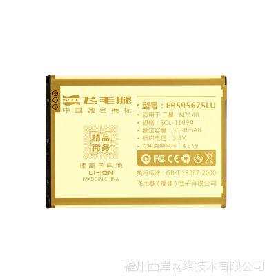 飞毛腿 三星note2电池 n7100电池n719 n7102 n7108大容量电池