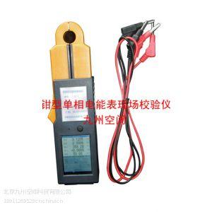 供应钳型单相电能表现场校验仪