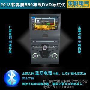 供应2013款奔腾B50专用导航仪哪个品牌好?