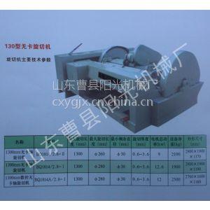 供应供应130型无卡旋切机|山东130型无卡旋切机厂家|曹县阳光机械厂