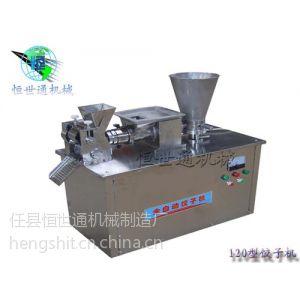 供应供应恒世通120型自动水饺机|可包咖喱角|混沌|蒸饺|