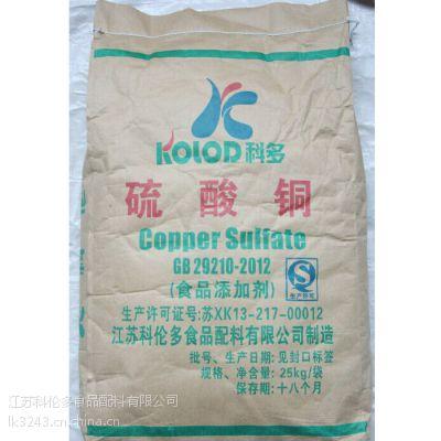 食品级硫酸铜,江苏省食品级硫酸铜厂家
