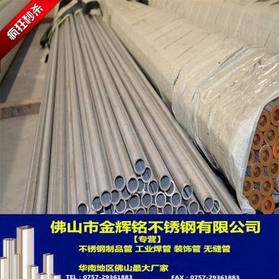 316L不锈钢工业焊管26.67*2.11现货价格