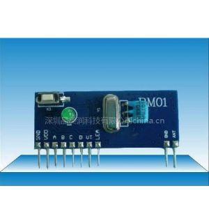 供应带解码高灵敏度超外差接收模块RM01