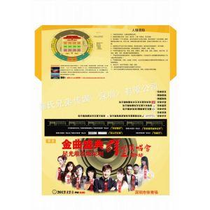 供应2012群星演唱会开票通知