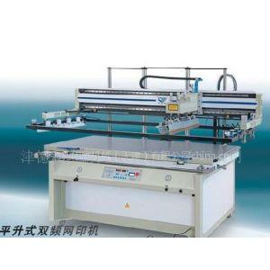 供应平升式双频丝网印机