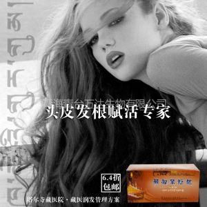 藏秘紫红盐润发装 头皮发根赋活专家 藏医润发去屑止痒治脱发断发头痛过敏修复洗发水护发素160g