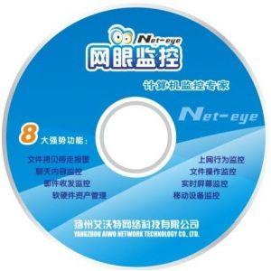 供应信息安全软件,网络安全软件,内网安全软件