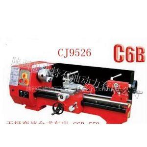 供应西马特微型机床无级变速台式车床C6B-550
