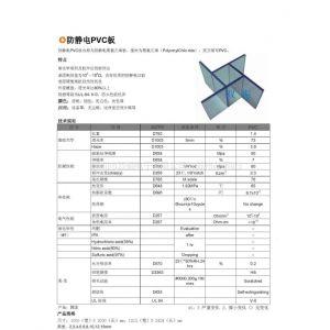 供应双振全国供应韩国mec防静电透明PVC板