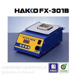 供应日本HAKKO白光数显熔锡炉FX-301B天津冉辰代理