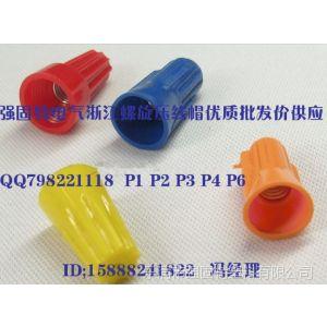 供应强固特塑料有限公司螺旋压线帽SP4 快速接线端子 接线端子