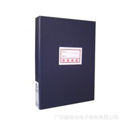 南国威利 A804 无夹文件盒 A4档案盒资料盒 收纳整理 背厚4.5cm