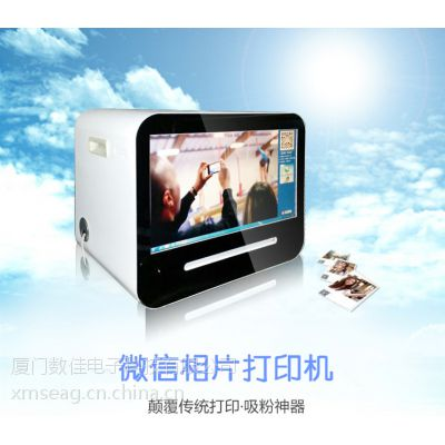 供应微信照片打印机哪家强、微信照片打印机出租厂家出售、微信照片打印机哪家好、数佳电微信照片打印机批发