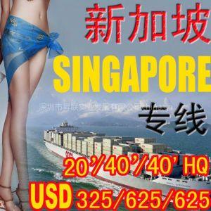 国际海运/新加坡SINGAPORE/USD/325