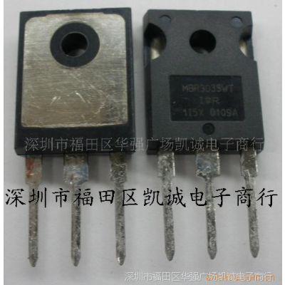 MBR3035WT   光耦批发 电子元器件,电子元件,IC代理 IC批发