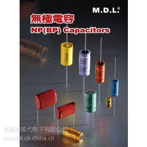 供应M.D.L. BP双极性电解电容器