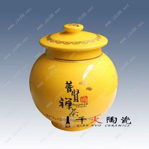 陶瓷中药罐 装 膏方瓷罐子