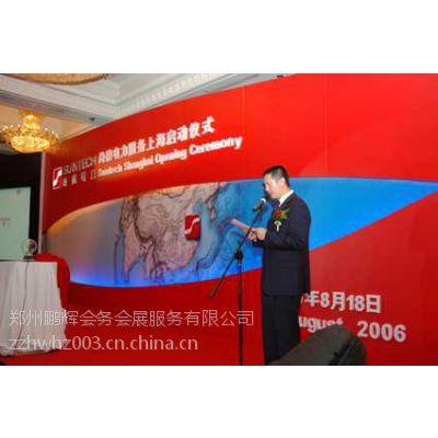 供应河南的会展公司 郑州鹏辉会展公司 会场布置 会议会展