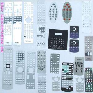 供应塑胶胶片、铝板家电摇控器、窗口 面板