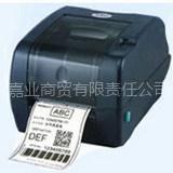供应TSC247条码打印机专用碳带 色带 标签纸