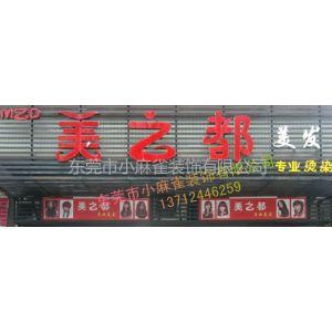 小麻雀装饰供应广告招牌 广告招牌制作