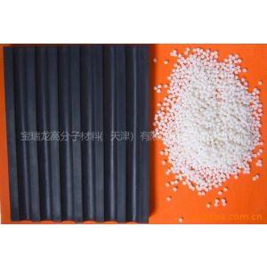 供应高铁垫板用热塑性弹性体TPV