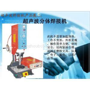供应(现机)塑料焊接机 超声波塑料玩具焊接机厂家直销东莞市协和超声波设备有限公司