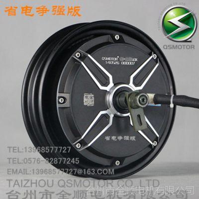 全顺电机10寸800w省电增强版版电动车电机 大功率电摩电机