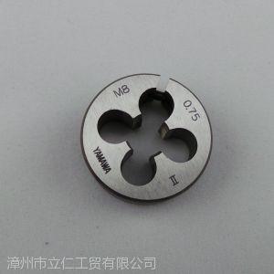 供应YAMAWA圆板牙可调式圆板牙m3*0.5/m4*0.7/m5*0.8/m6*1.0/m8*1.25