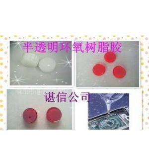 供应LED透光胶水,环氧树脂AB胶