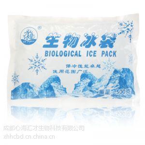 成都冰袋生产厂家冰皇500克低温保存生物冰袋/药品冰袋 冷藏运输生物冷冻试剂 高烧降温退热消炎止痛