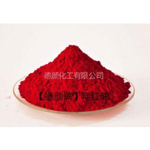供应电缆粒料专用红颜料:艳红6B、颜料红57:1