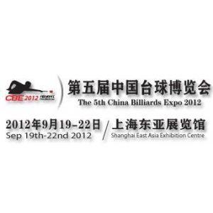 供应第五届上海台球博览会