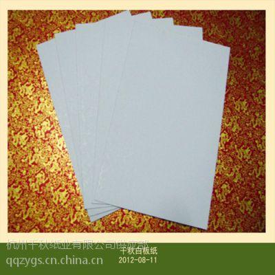 直销 2.0mm家纺盒复合灰底白板纸
