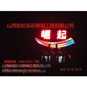 供应山西太原哪家制作、维修字、LED广告字、LED门头发光字、LED不锈钢字做的?山西彩虹做的