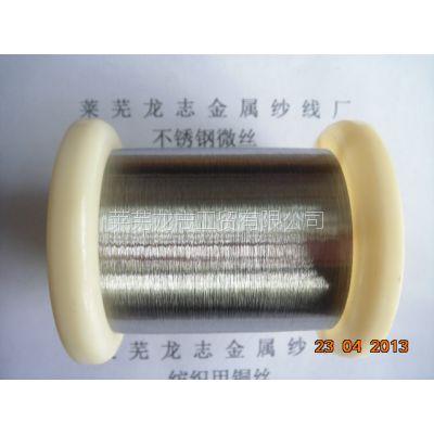 供应不锈钢丝 进口316不锈钢微丝