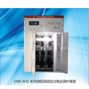 供应消弧消弧柜ENR-XHZ为了讯速消除中性点非有效接地电网弧光接地过电压给电气设备造成损害而研制的产品