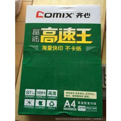 深圳齐心C4784-5晶纯高速王复印纸特价供应