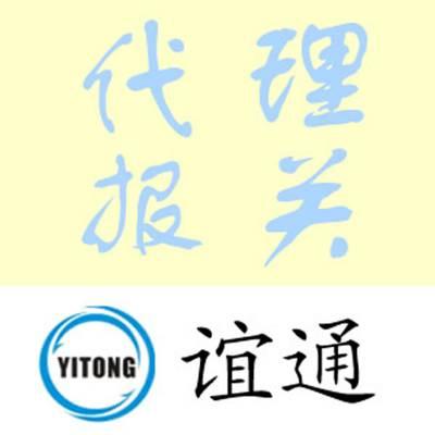 供应汕头代理报关/汕头出口报关/汕头商检报关