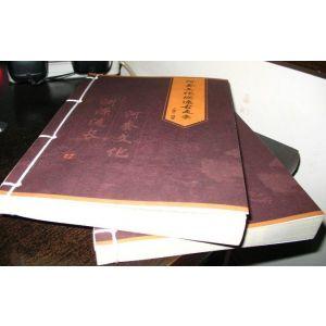 古书印刷,高质量古书印刷,古书印刷厂,经典古装书印