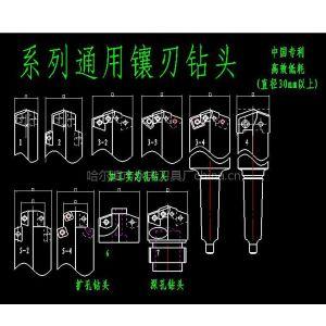 供应供应系列镶刃钻头(专利)